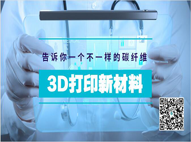 3D打印新材料